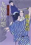 鈴木 英治 九層倍の怨-口入屋用心棒 (29) (双葉文庫) (2014-10-16)[文庫]