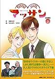 「マッサン」コミック 下 (連続テレビ小説)