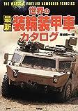 世界の最新装輪装甲車カタログ (ARIADNE MILITARY)