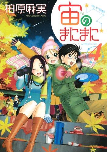 宙のまにまに(4) (アフタヌーンコミックス)