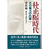 img - for Park Chung Hee era - the inner workings of power (1988) ISBN: 4022558717 [Japanese Import] book / textbook / text book