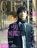 CREA (クレア) 2009年 12月号 [雑誌]