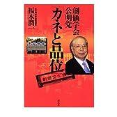 創価学会・公明党「カネと品位」