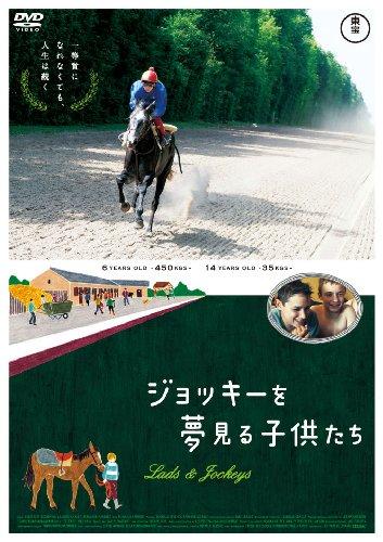 【ワールド・チルドレン・シネマ】ジョッキーを夢見る子供たち [DVD]