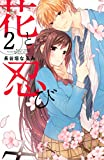花と忍び 分冊版(2) (なかよしコミックス)