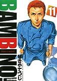 バンビ~ノ!セコンド(11) (ビッグコミックス)