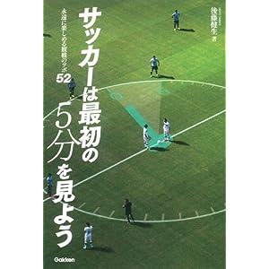 サッカーは最初の5分を見よう: 永遠に楽しめる観戦のツボ60