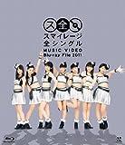スマイレージ Blu-ray 「スマイレージ全シングル MUSIC VIDEO Blu-ray File 2011」