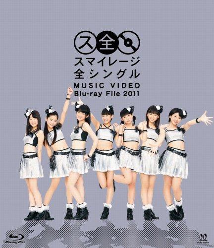 スマイレージ全シングル MUSIC VIDEO Blu-ray File 2011