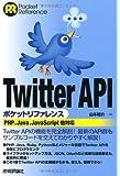 Twitter API ポケットリファレンス (POCKET REFERENCE)