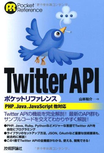 Twitter API ポケットリファレンス (POCKET REFERENCE) [単行本(ソフトカバー)] / 山本 裕介 (著); 技術評論社 (刊)