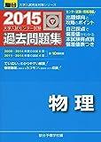 大学入試センター試験過去問題集物理 2015 (大学入試完全対策シリーズ)