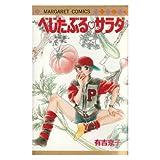 べじたぶる・サラダ (マーガレットコミックス)