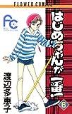 はじめちゃんが一番!(6) (フラワーコミックス)