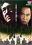 新・日本の首領 2 [DVD]