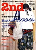 2nd (セカンド) 2008年 08月号 [雑誌]