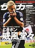 サッカーマガジン 2012年 6/19号 [雑誌]