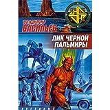 img - for Lik Chernoj Pal'miry book / textbook / text book