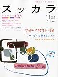 『スッカラ』11月号 特集は「ハングルで旅するソウル」