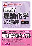 鎌田の理論化学の講義(大学受験Doシリーズ)