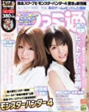 週刊ファミ通 2013年4月25日号 [雑誌][20.13.4.11]