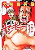 戦国ヤンキー / 大和田 秀樹 のシリーズ情報を見る