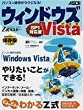 Z式マスター ウィンドウズVista SP1対応版