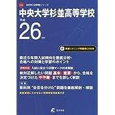 中央大学杉並高等学校 26年度用―CD付き (高校別入試問題シリーズ)
