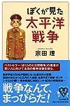 ぼくが見た太平洋戦争 (YA心の友だちシリーズ)