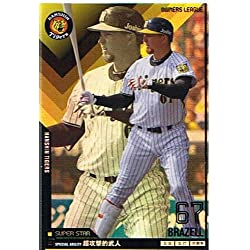 【プロ野球オーナーズリーグ】ブラゼル 阪神タイガーズ スーパースター 《OWNERS LEAGUE 2011 02》ol06-085