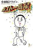 ホスト一番星 2 (ヤングジャンプコミックス BJ)