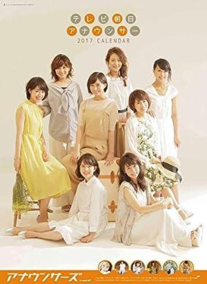 テレビ朝日女性アナウンサー 2017年度カレンダー 17CL-0195