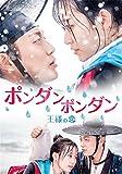 ポンダンポンダン 王様の恋[DVD]