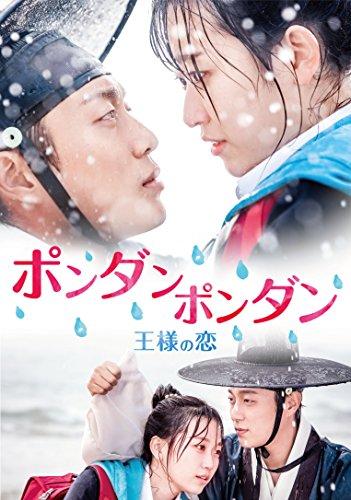 ポンダンポンダン~王様の恋~(2巻組) [DVD]
