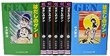 はだしのゲン 文庫全7巻 完結セット (中公文庫―コミック版)