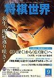 将棋世界 2008年 09月号 [雑誌]