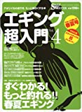 エギング超入門 Vol.4—アオリイカの釣りを、もっと面白くする本 (CHIKYU-MARU MOOK SALT WATER)