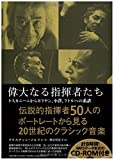 偉大なる指揮者たち?トスカニーニからカラヤン、小澤、ラトルへの系譜?(CD-ROM付き)