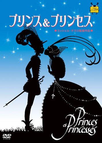 プリンス&プリンセス [DVD]