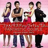 ファンタスティックカップル オリジナル・サウンドトラック [Soundtrack] / TVサントラ (演奏) (CD - 2008)