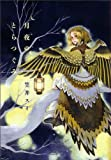 月夜のとらつぐみ / 笠井 スイ のシリーズ情報を見る