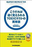 SUPER REPEAT方式 こうすれば速く覚えられるTOEICテストの英単語(CD付き)