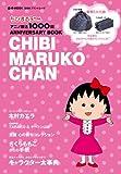 ちびまる子ちゃん アニメ放送1000回ANNIVERSARY BOOK (e-MOOK)