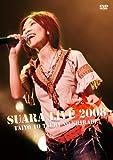 Suara LIVE 2008~太陽と月の調べ~ [DVD]