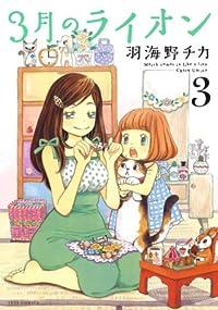 3月のライオン 3 ジェッツコミックス