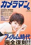 カメラマン 2011年 07月号 [雑誌]