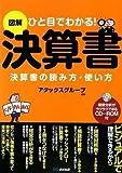 図解決算書(CD-ROM付)