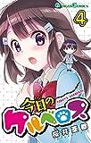 今日のケルベロス(4) (ガンガンコミックス)