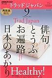 NHK テレビ Trad Japan (トラッドジャパン) 2012年 09月号 [雑誌]