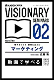 時代をつかみ、顧客に応える マーケティング (VISIONARY SEMINARS)